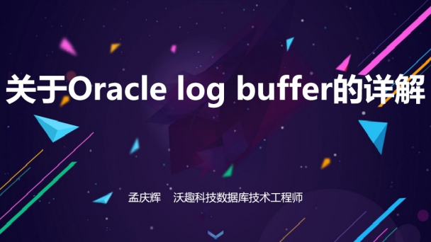 关于Oracle log buffer的详解