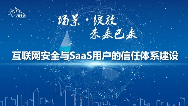 互联网安全与SaaS用户的信任体系建设