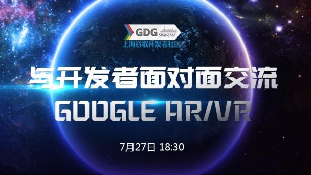 与开发者面对面交流 Google AR/VR
