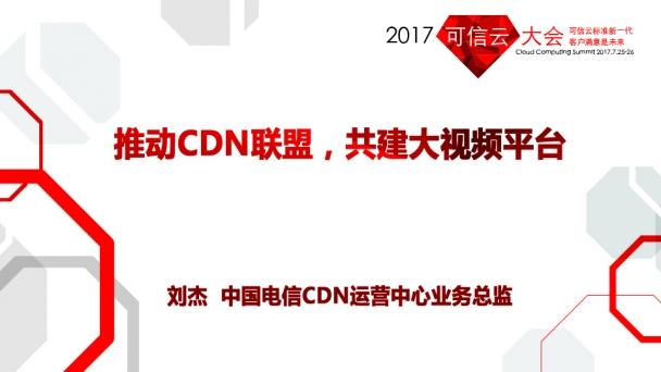 推动CDN联盟,共建大视频平台