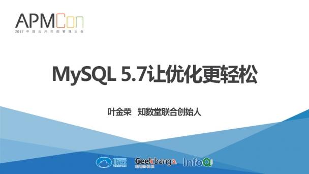 MySQL 5.7让优化更轻松