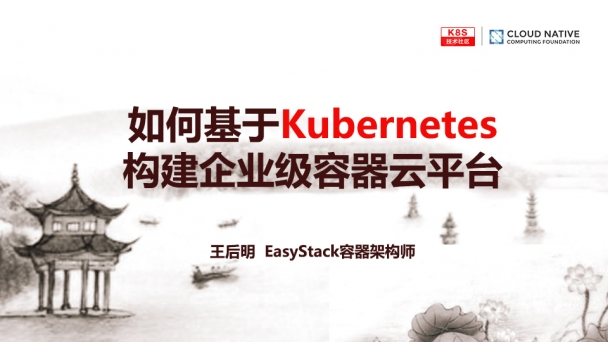 如何基于Kubernetes构建企业级容器云平台