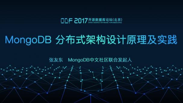 MongoDB 分布式架构设计原理及实践