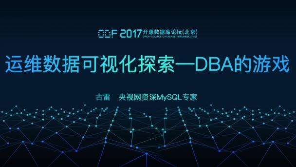 运维数据可视化探索——DBA的游戏