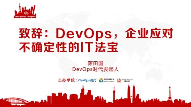 致辞:DevOps,企业应对不确定性的IT法宝