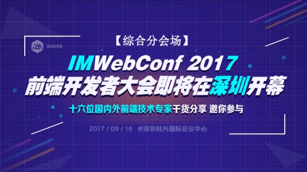 IMWebConf 2017【综合分会场】