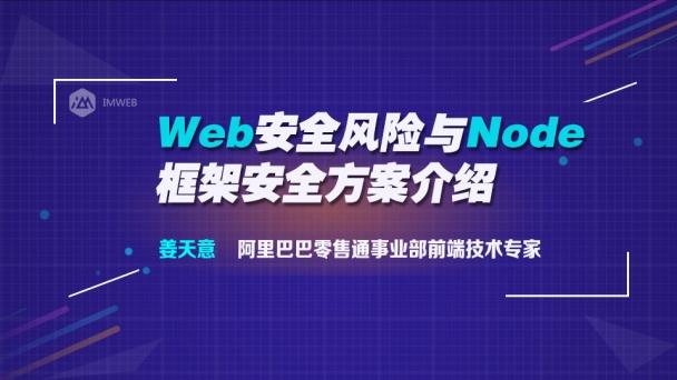 Web安全风险与Node框架安全方案介绍