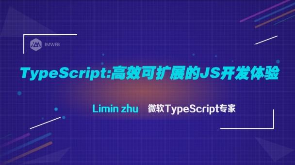 TypeScript:高效可扩展的JS开发体验