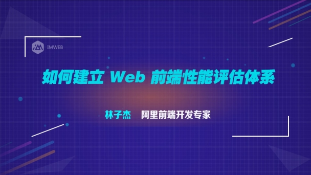 如何建立 Web 前端性能评估体系