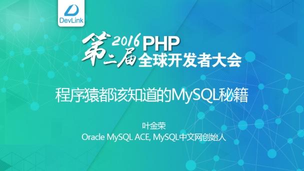 程序猿都该知道的MySQL秘籍