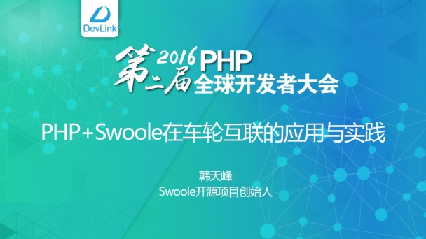 PHP+Swoole在车轮互联的应用与实践