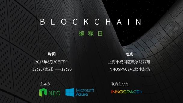 Blockchain编程日