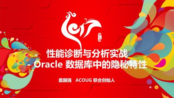 性能诊断与分析实战 - Oracle 数据库中的隐秘特性