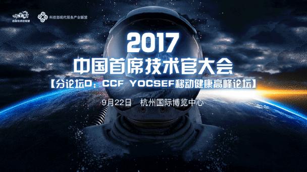 CCF YOCSEF移动健康高峰论坛