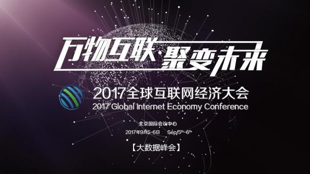 GIEC 2017全球互联网经济大会【大数据峰会】