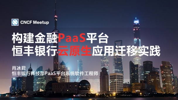 构建金融PaaS平台 恒丰银行云原生应用迁移实践