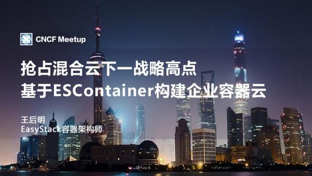 抢占混合云下一战略高点 基于ESContainer构建企业容器云