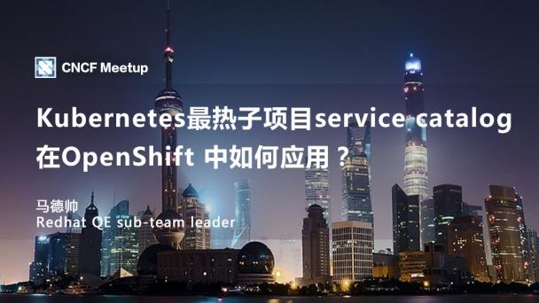 Kubernetes最热子项目service catalog在OpenShift 中如何应用?