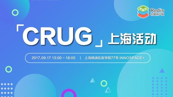CRUG 2017上海活动