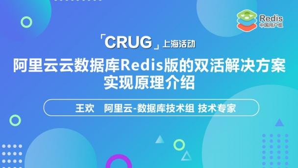 阿里云云数据库Redis版的双活解决方案实现原理介绍