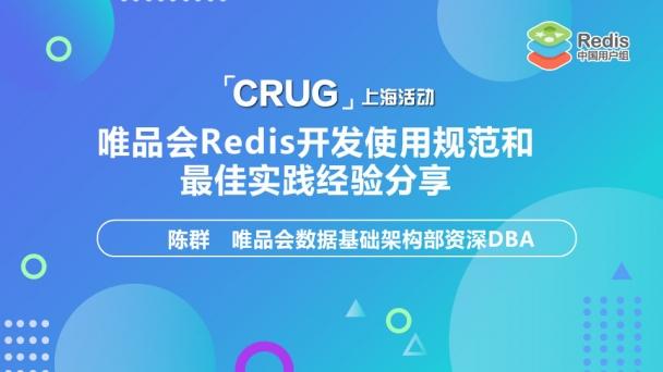 唯品会Redis开发使用规范和最佳实践经验分享