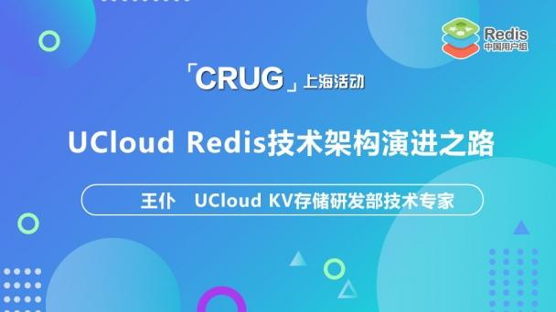 UCloud Redis技术架构演进之路