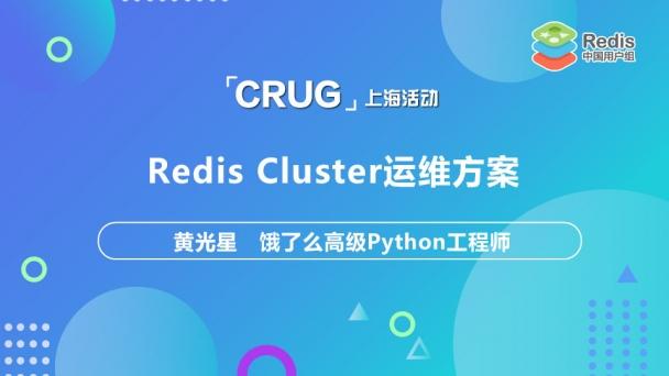 Redis Cluster运维方案