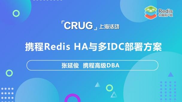 携程Redis HA与多IDC部署方案