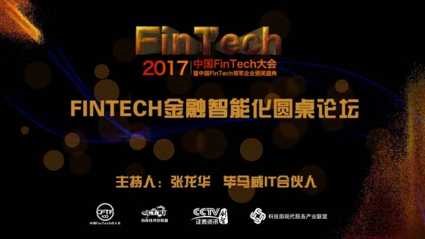 FinTech金融智能化圆桌论坛