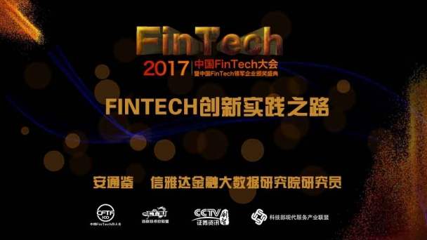 FinTech创新实践之路