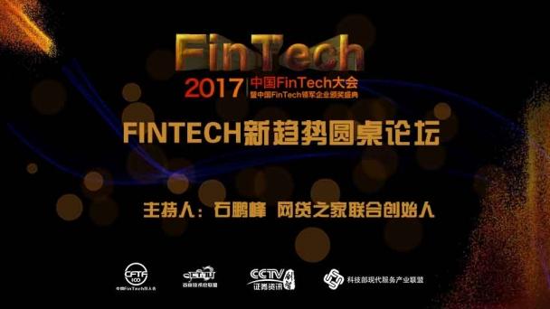 FinTech新趋势圆桌论坛