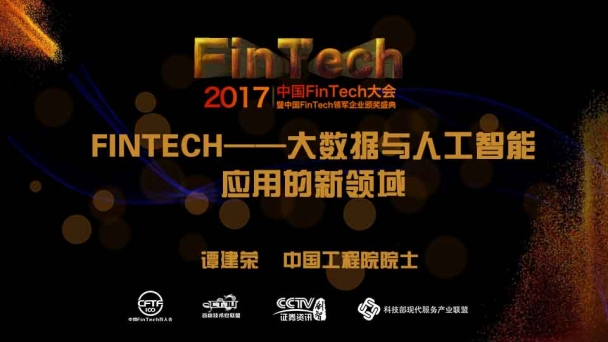 FinTech——大数据与人工智能应用的新领域