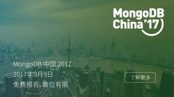 MongoDB 中国 2017