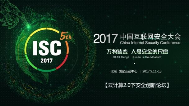 2017中国互联网安全大会【云计算2.0下安全创新论坛】