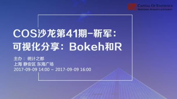 COS沙龙第41期-靳军:可视化分享:Bokeh和R
