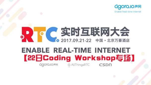 RTC 2017实时互联网大会【22日Coding Workshop专场】