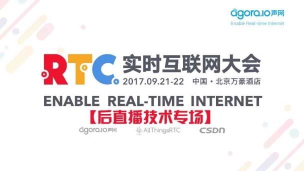 RTC 2017实时互联网大会【后直播技术专场】