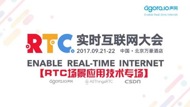 RTC 2017实时互联网大会【RTC场景应用技术专场】