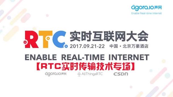 RTC 2017实时互联网大会【RTC实时传输技术专场】