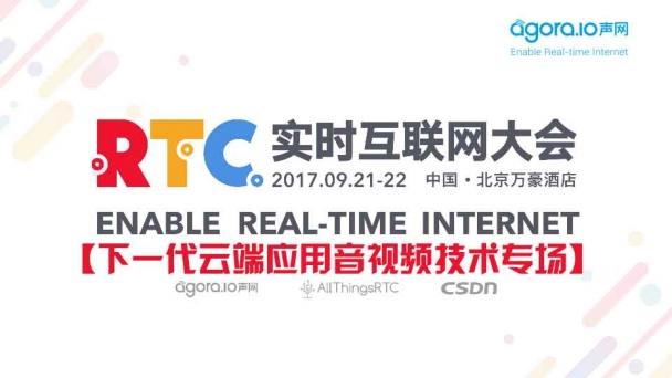 RTC 2017实时互联网大会【下一代云端音视频技术专场】