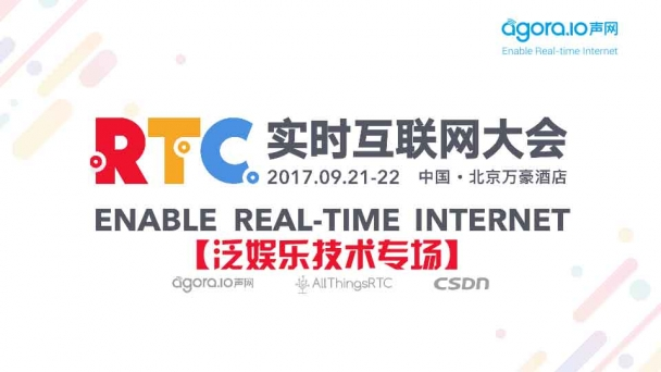 RTC 2017实时互联网大会【泛娱乐技术专场】