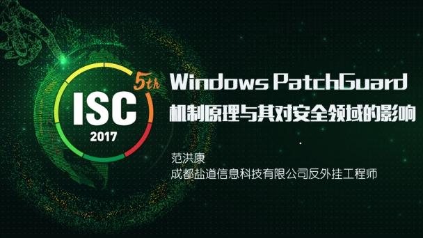 Windows PatchGuard机制原理与其对安全领域的影响