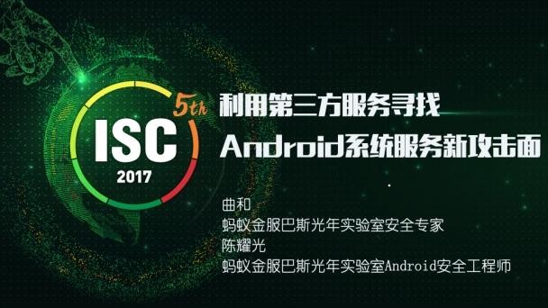 利用第三方服务寻找Android系统服务新攻击面