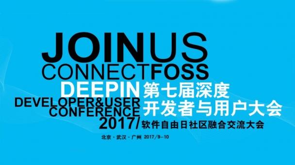 第七届深度开发者与用户大会