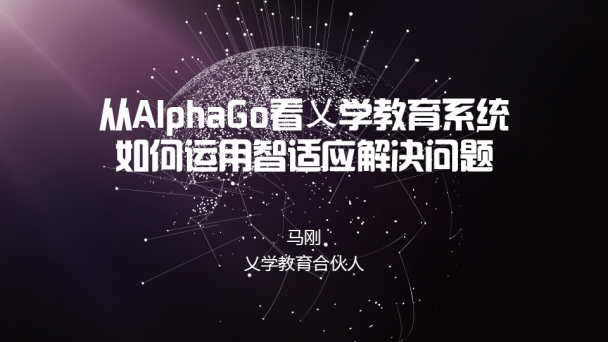 从AlphaGo看乂学教育系统如何运用智适应解决问题