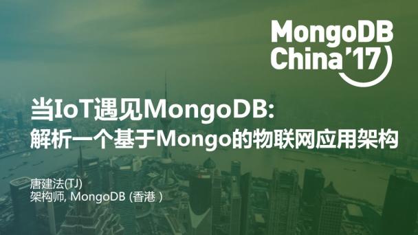 当IoT遇见MongoDB: 解析一个基于Mongo的物联网应用架构