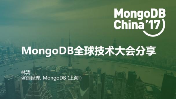 MongoDB全球技术大会分享
