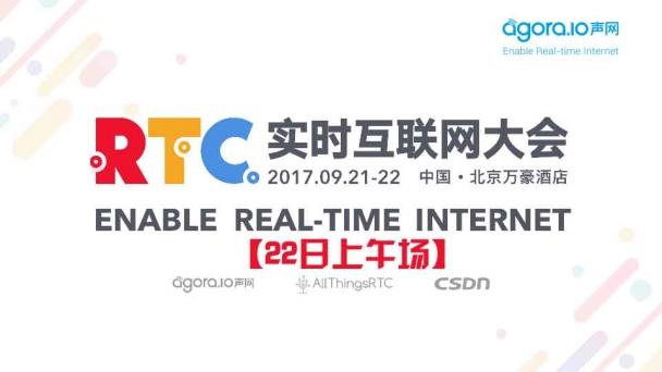 RTC 2017实时互联网大会【22日上午场】