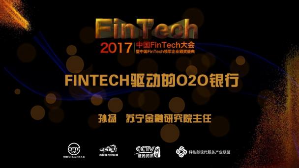 FinTech驱动的O2O银行