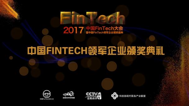 中国FinTech领军企业颁奖典礼